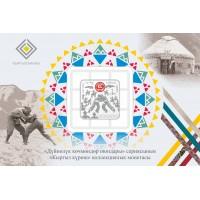 «Кыргыз күрөш» жез-никель монетасы
