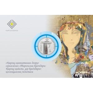 «Тиричилик буюмдары: Кыргыз кийими, зер буюмдары» жез-никель монетасы