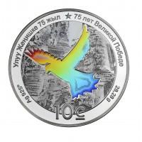 «Улуу Жеңишке 75 жыл»