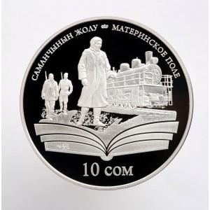 """""""Саманчынын жолу"""" кумуш монетасы"""