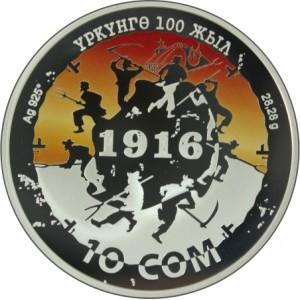 1916-жылдагы улуттук - боштондук көтөрүлүштүн 100 жылдыгы