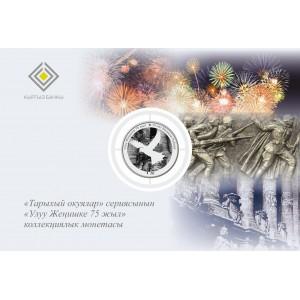 «Улуу Жеңишке 75 жыл» жез-никель монетасы